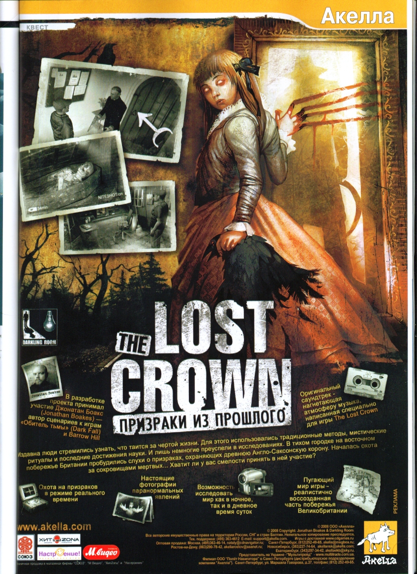 The Lost Crown Lösung